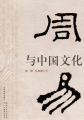 周易与中国文化(仅适用PC阅读)