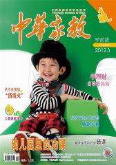 中华家教·幼儿版 月刊 2012年03期(电子杂志)(仅适用PC阅读)