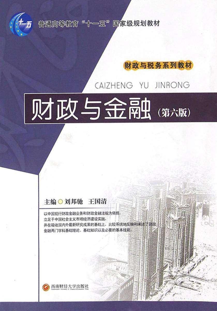 财政与金融(第六版)