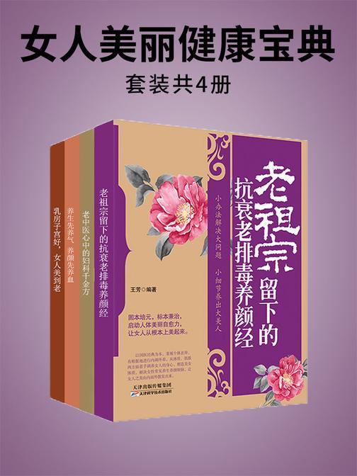 女人美丽健康宝典(套装4册)