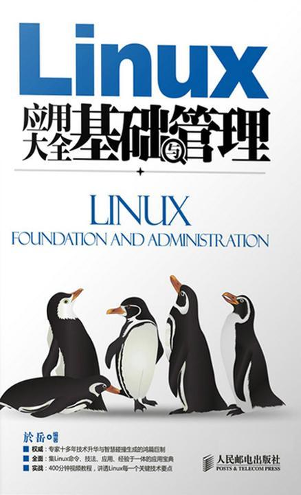 Linux应用大全 基础与管理