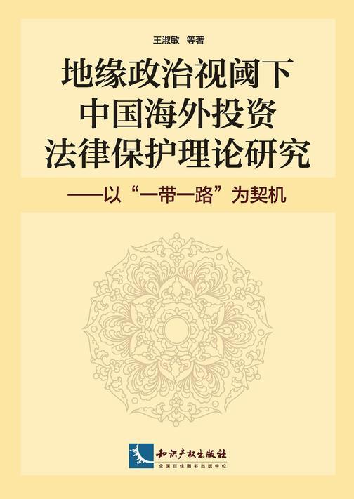 地缘政治视阈下中国海外投资法律保护理论研究