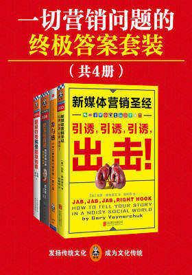 营销的终极手册套装(共4册)