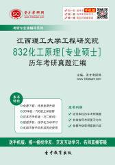 江西理工大学工程研究院832化工原理[专业硕士]历年考研真题汇编