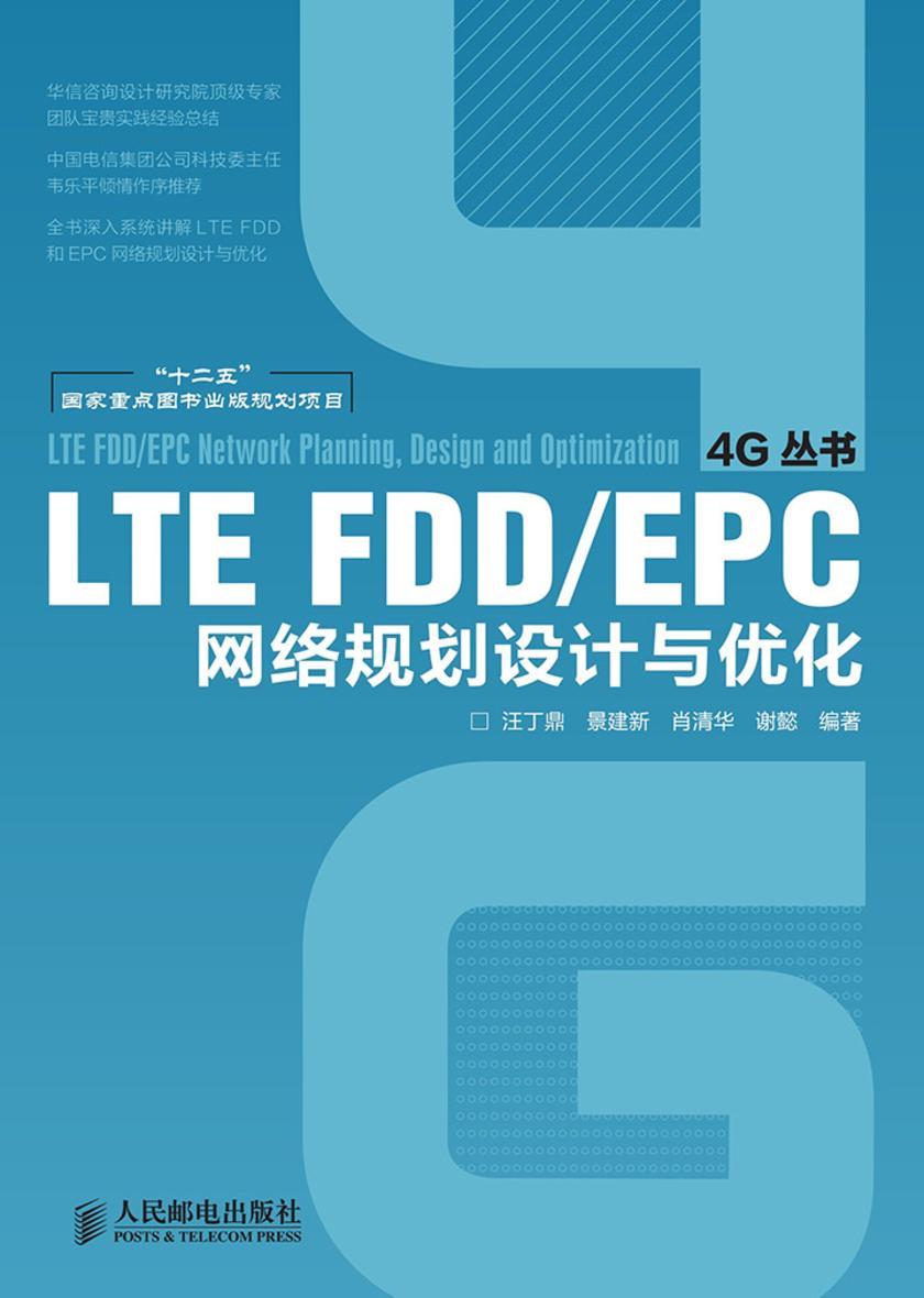 """LTE FDD EPC网络规划设计与优化(""""十二五""""国家重点图书出版规划项目)"""