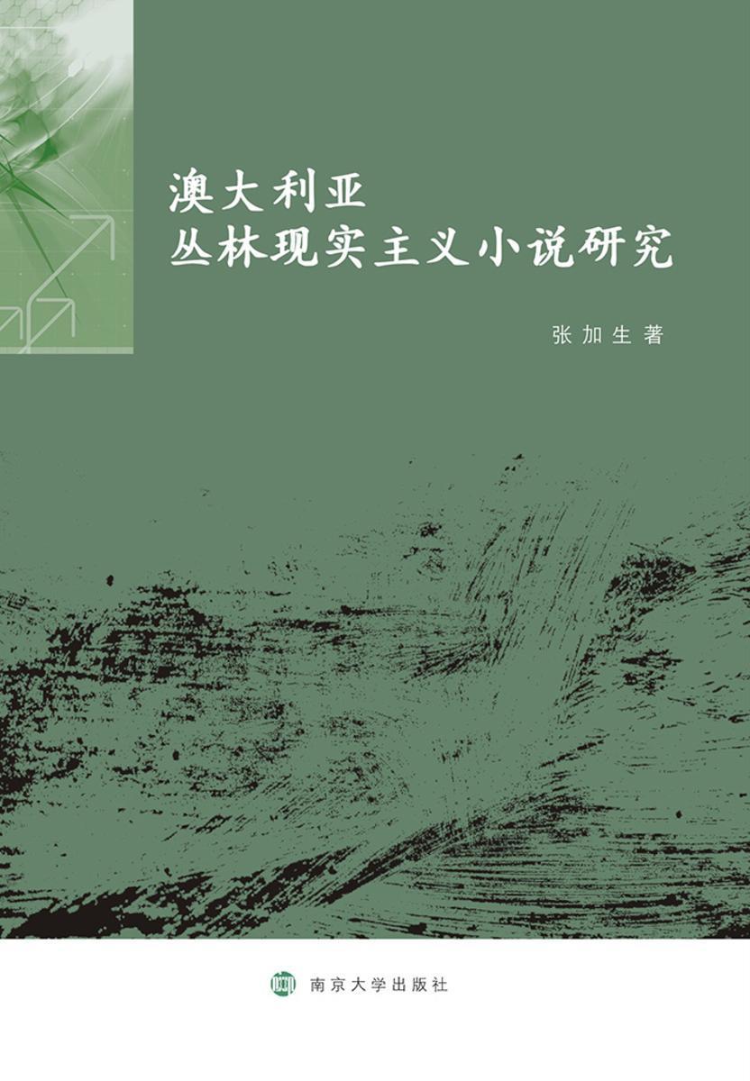 澳大利亚丛林现实主义小说研究