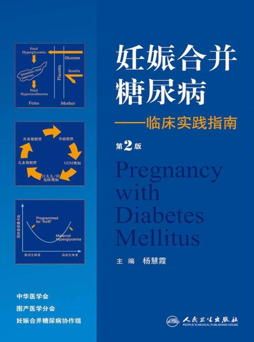 妊娠合并糖尿病--临床实践指南(第2版)