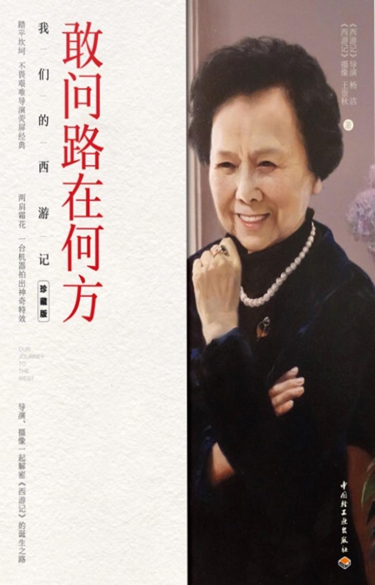 敢问路在何方(致敬经典我们的西游记,献给中国电视剧60年华诞)