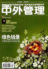 中外管理 月刊 2012年04期(电子杂志)(仅适用PC阅读)