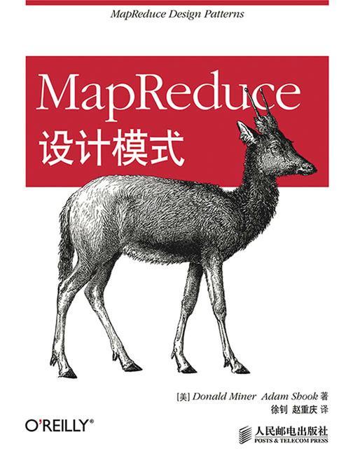 MapReduce设计模式