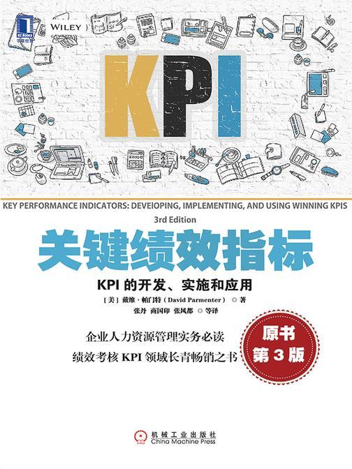 关键绩效指标:KPI的开发、实施和应用(原书第3版)