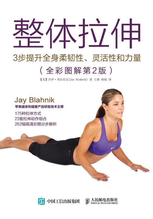 整体拉伸:3步提升全身柔韧性、灵活性和力量(全彩图解第2版)