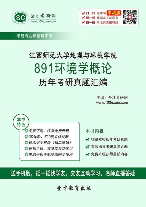 江西师范大学地理与环境学院891环境学概论历年考研真题汇编