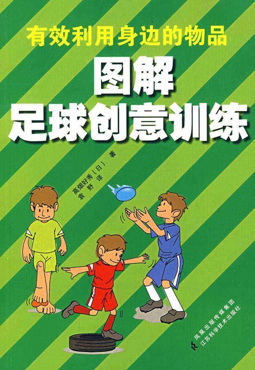 图解足球创意训练