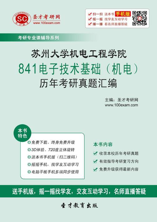 苏州大学机电工程学院841电子技术基础(机电)历年考研真题汇编