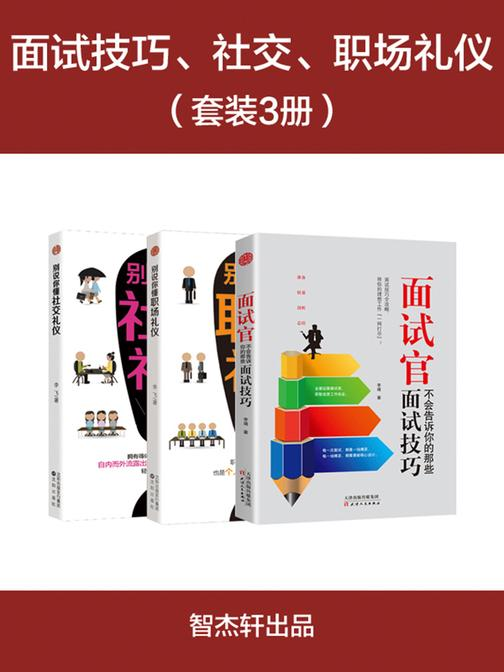 面试技巧+社交礼仪+职场礼仪(套装3册)