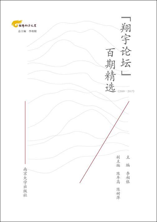 """""""翔宇论坛""""百期精选(2009—2017)"""