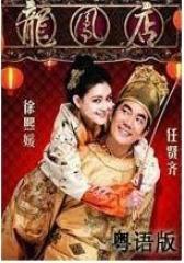 龙凤店粤语版(影视)