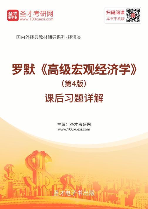罗默《高级宏观经济学》(第4版)课后习题详解