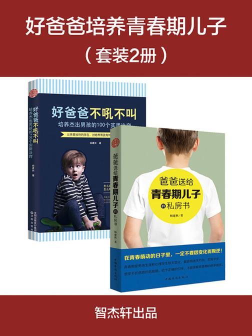 好爸爸培养青春期儿子(套装2册)