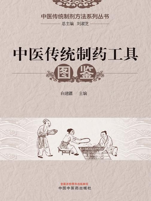 中医传统制药工具图鉴