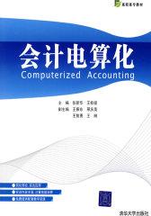 会计电算化(试读本)