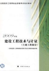 建设工程技术与计量(土建工程部分)2009年版