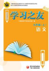 学习之友——九年级语文上(语文版)(仅适用PC阅读)