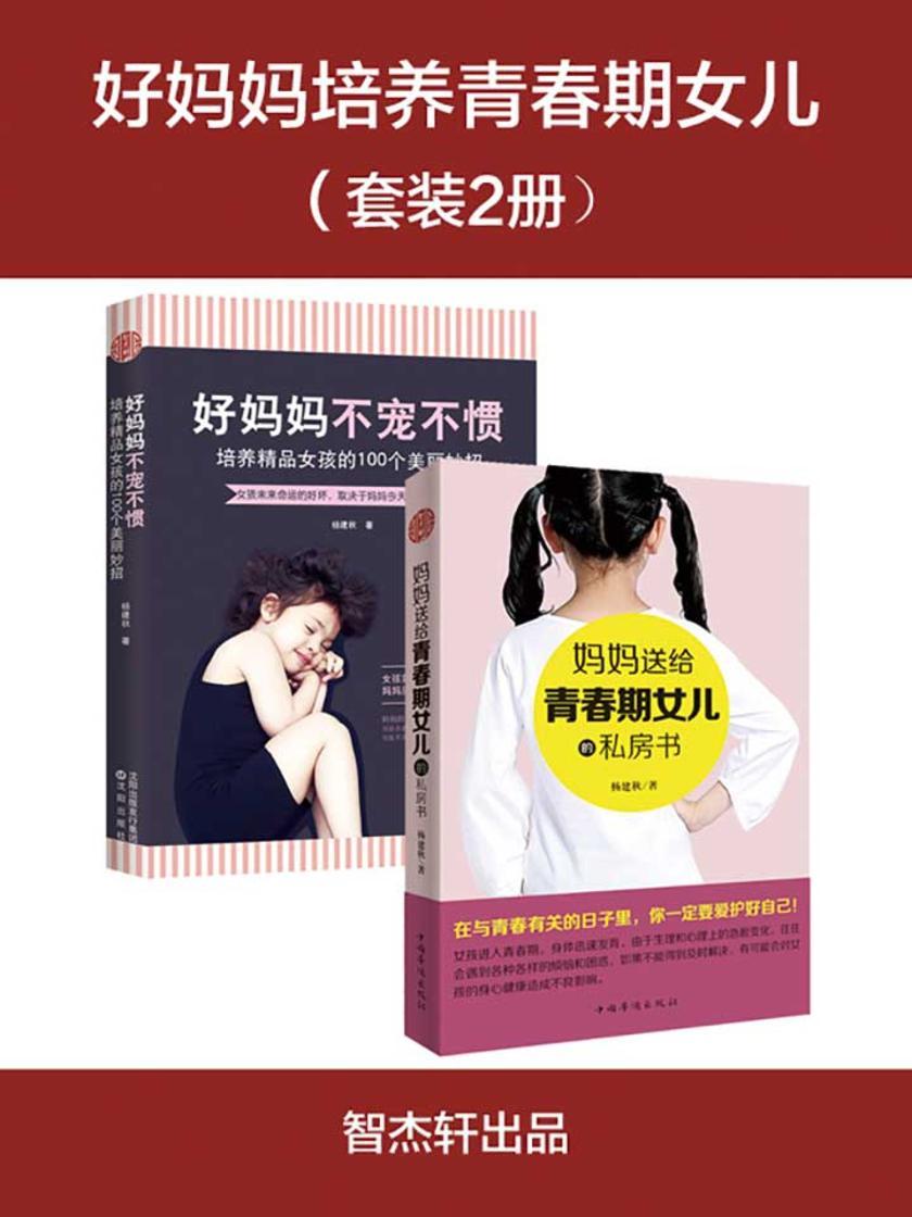 好妈妈培养青春期女儿(套装2册)