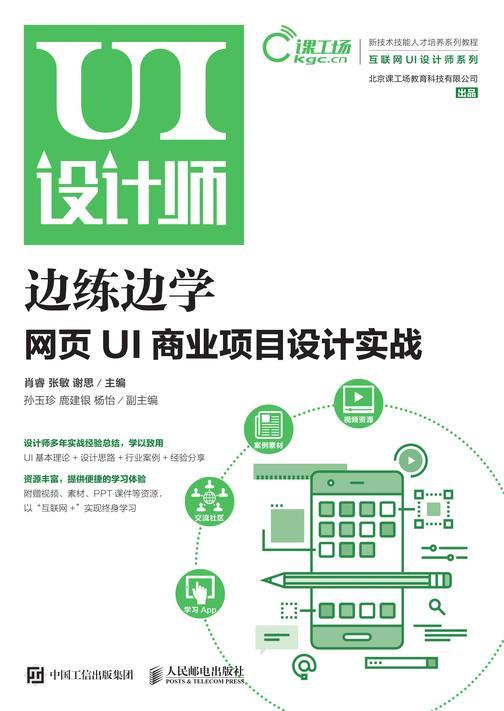 边练边学:网页UI商业项目设计实战