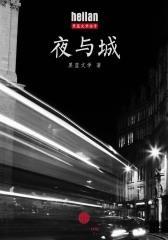 夜与城(黑蓝文学伍号)