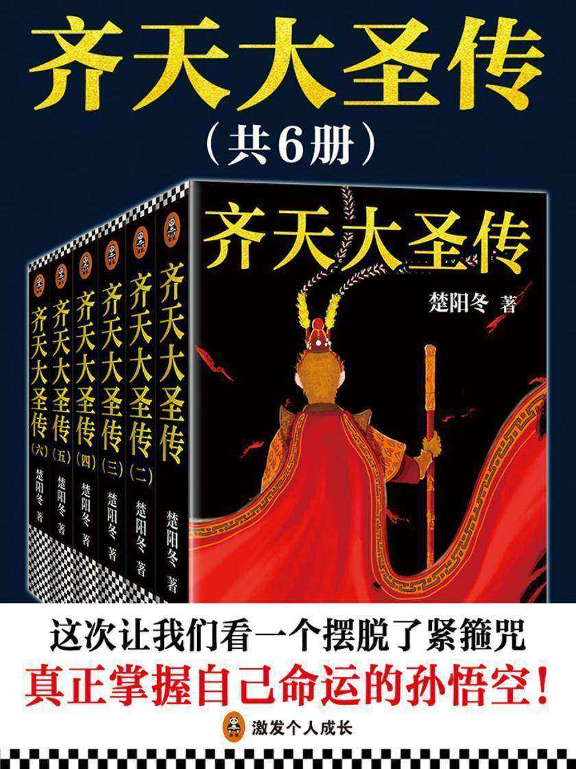 齐天大圣传(共六册)
