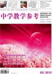 中学教学参考·语英版 月刊 2012年03期(电子杂志)(仅适用PC阅读)