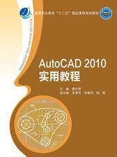 AutoCAD2010实用教程