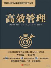 高效管理(荣获AXIOM年度领导力图书大奖)