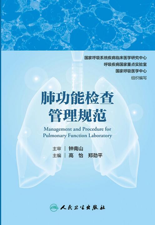 肺功能检查管理规范