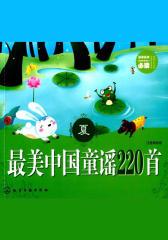 最美中国童谣220首:夏