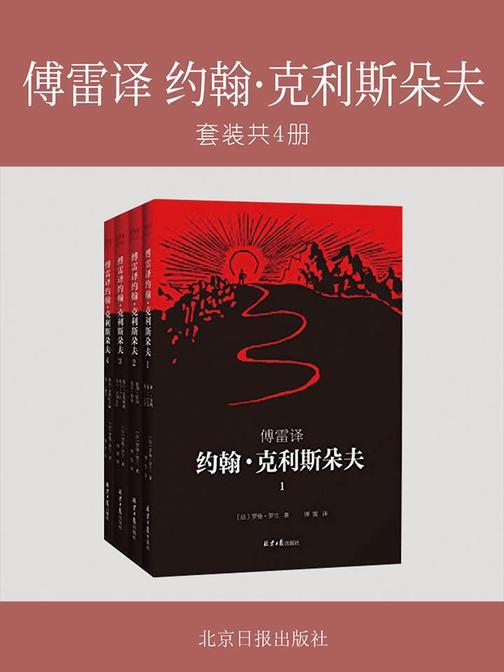 傅雷译 约翰·克利斯朵夫(共4册)