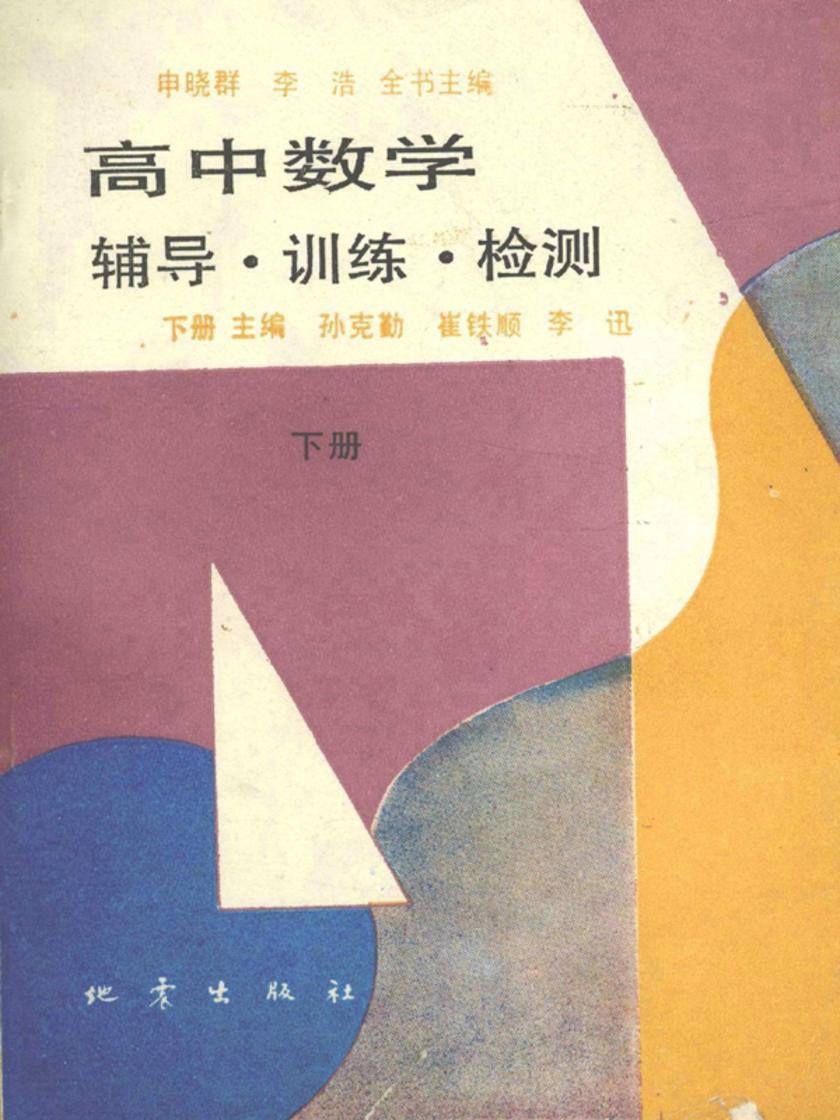 高中数学——辅导·训练·检测(下册)(仅适用PC阅读)