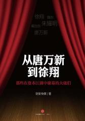 从唐万新到徐翔:那些在资本江湖中谢幕的大佬们(地铁大学)