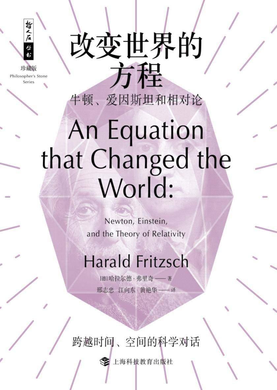 改变世界的方程:牛顿、爱因斯坦和相对论