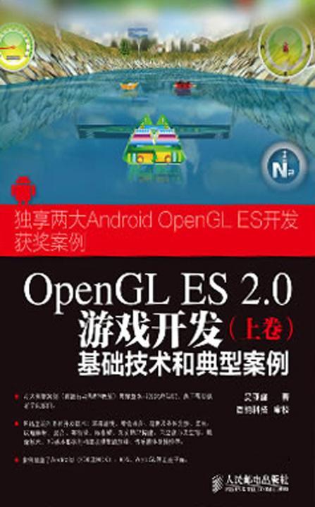OpenGL ES 2.0游戏开发(上卷):基础技术和典型案例