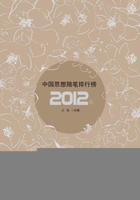 2012年中国思想随笔排行榜