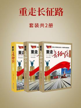重走长征路(套装共2册)