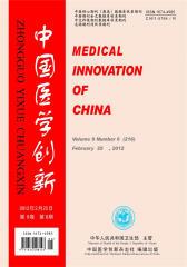 中国医学创新 旬刊 2012年06期(电子杂志)(仅适用PC阅读)