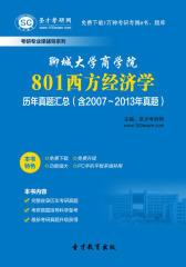 聊城大学商学院801西方经济学历年真题汇总(含2007~2013年真题)
