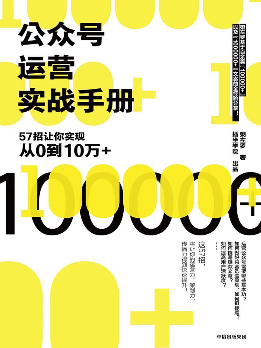 公众号运营实战手册:57招让你实现从0到10万+