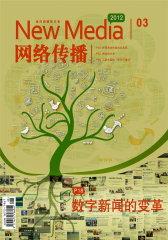 网络传播 月刊 2012年03期(电子杂志)(仅适用PC阅读)