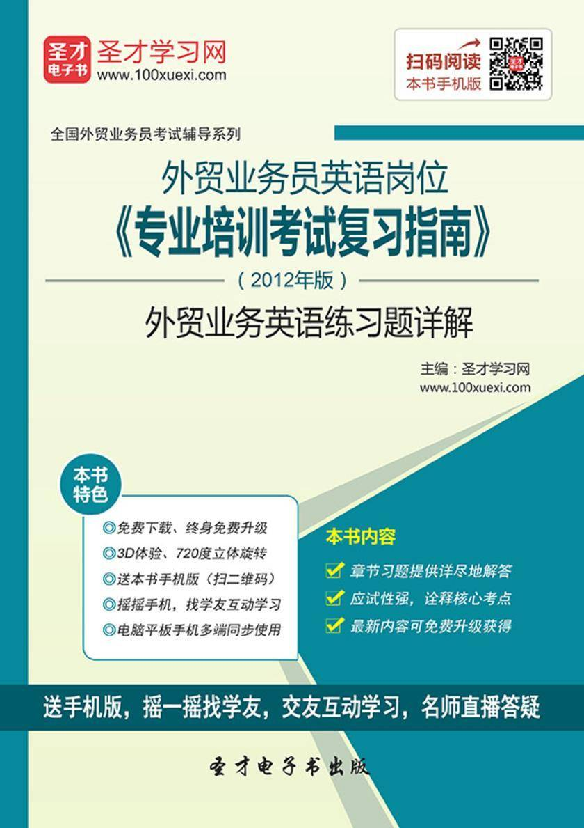2017年《外贸业务员英语岗位专业培训考试复习指南》(2012年版)外贸业务英语练习题详解