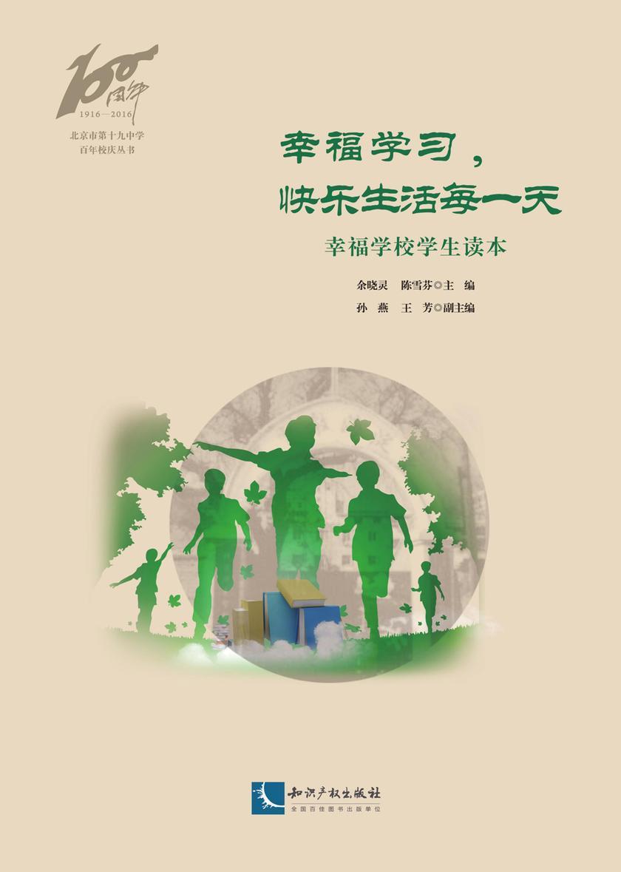 幸福学习,快乐生活每一天——幸福学校学生读本
